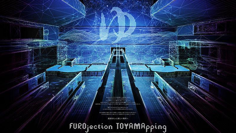北日本新聞「FUROjection TOYAMApping〜風呂ジェクション富山ッピング〜」 [ 2DCG|3DCG|TVCM/ムービー撮影 ]