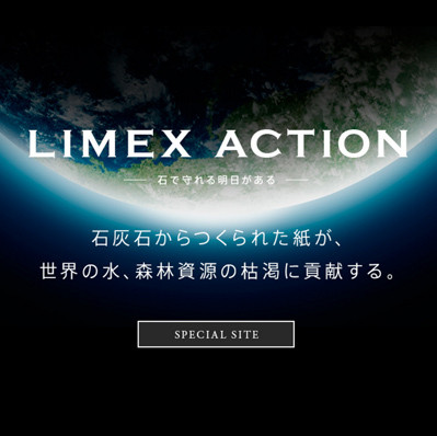 TBM「LIMEX / LIMEX ACTION」