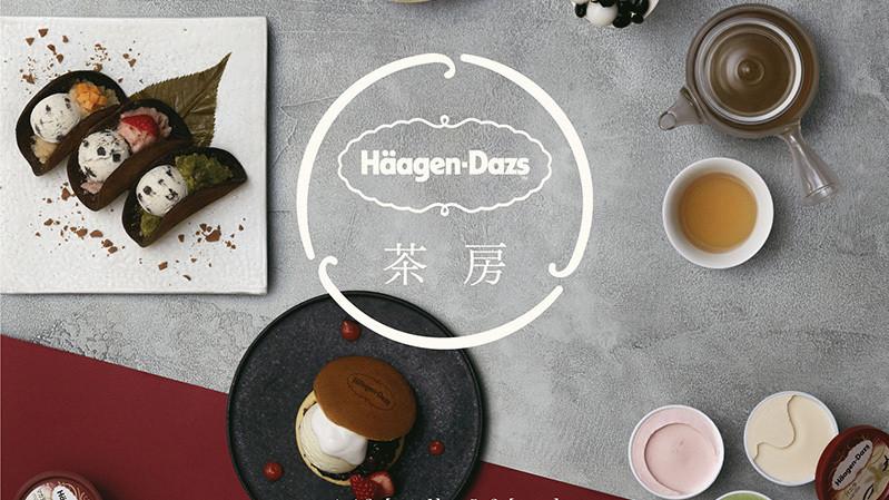 ハーゲンダッツ ジャパン「Häagen-Dazs 茶房」 [ スチル撮影|2DCG|グラフィックデザイン|TVCM/ムービー撮影|WEB|イベント ]