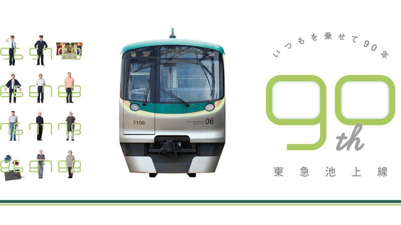 東急電鉄「東急池上線90周年記念広告」 [ スチル撮影|2DCG ]