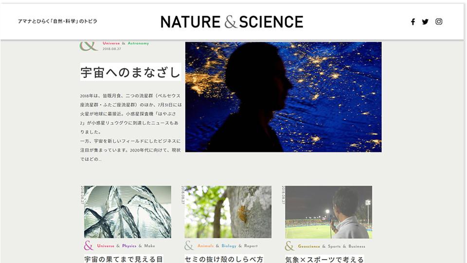 NATURE & SCIENCE - 提供サービ...
