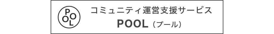 コミュニティ運営支援サービス POOL(プール)
