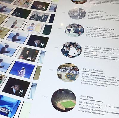 アドミュージアム東京 </br>「デジタル・コレクションテーブル」