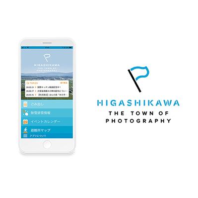 東川町 町民向け公式アプリ制作