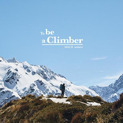 カリマー「To be a Climber」2018AW